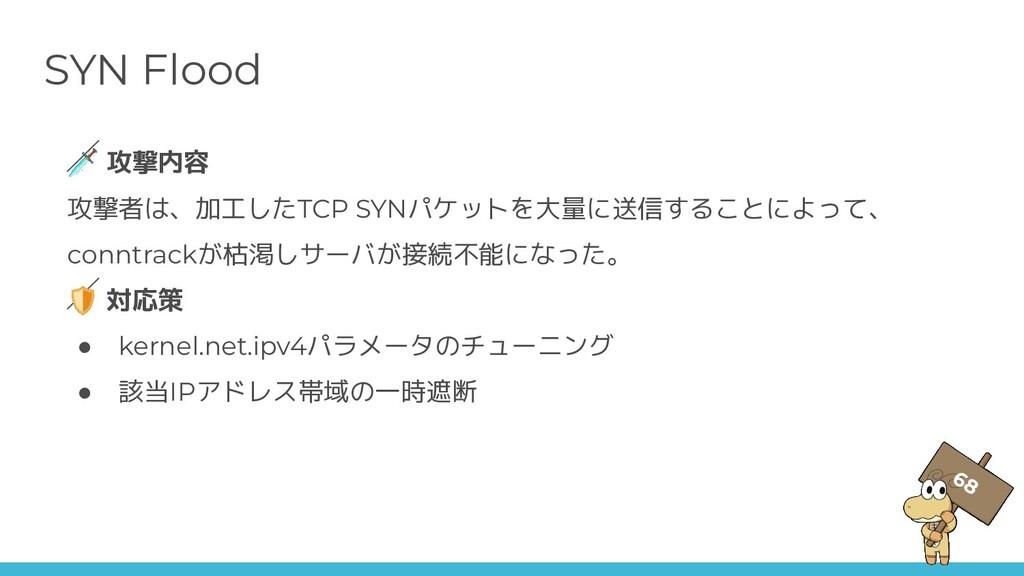 攻撃内容 攻撃者は、加工したTCP SYNパケットを大量に送信することによって、 connt...