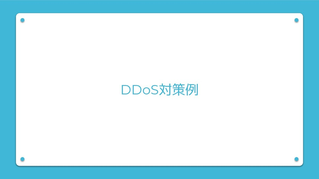 DDoS対策例