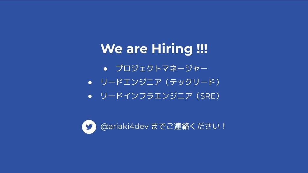 We are Hiring !!! ● プロジェクトマネージャー ● リードエンジニア(テック...