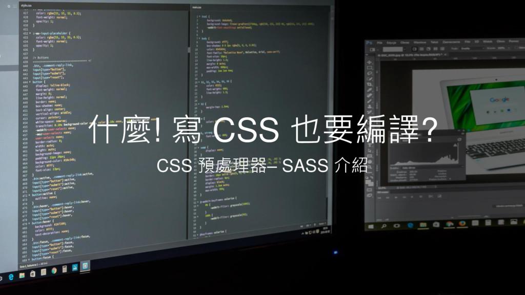 什麼! 寫 CSS 也要編譯? CSS 預處理器– SASS 介紹