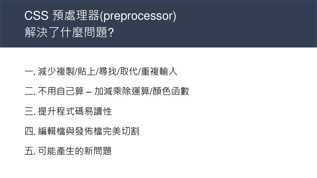 CSS 預處理器(preprocessor) 解決了什麼問題? 一. 減少複製/貼上/尋找/取...