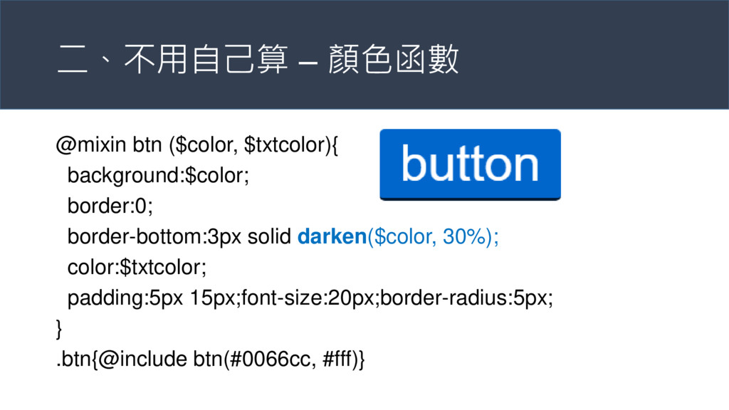 二、不用自己算 – 顏色函數 @mixin btn ($color, $txtcolor){ ...