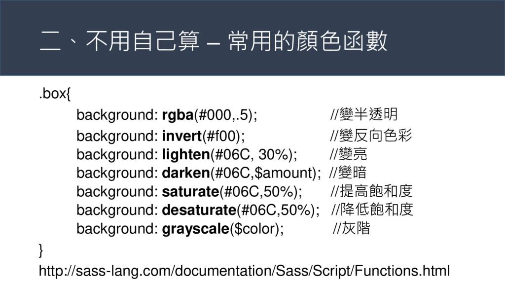 二、不用自己算 – 常用的顏色函數 .box{ background: rgba(#000,....