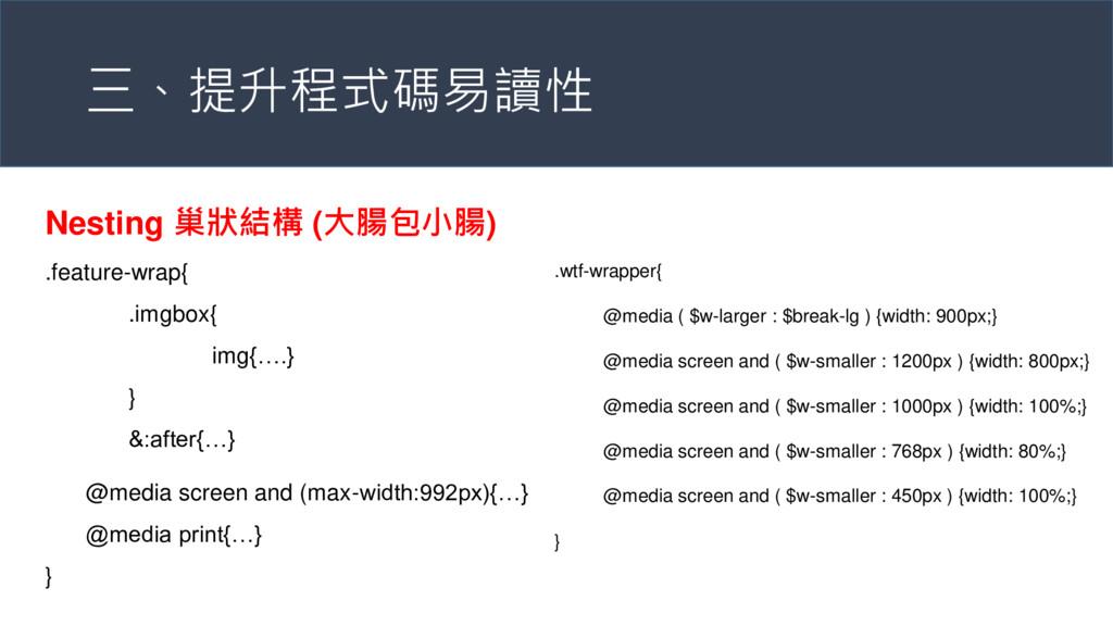三、提升程式碼易讀性 Nesting 巢狀結構 (大腸包小腸) .feature-wrap{ ...