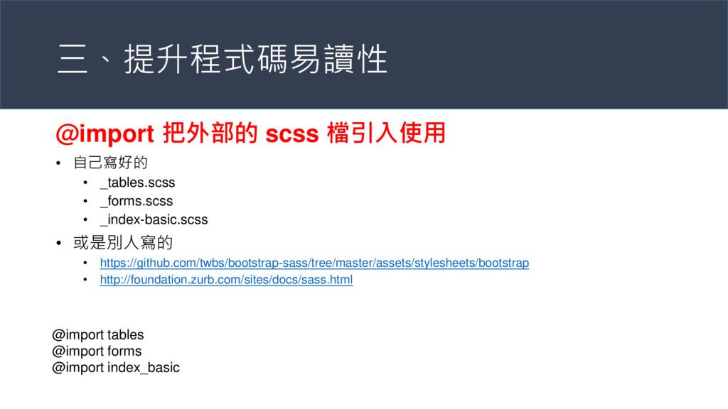 三、提升程式碼易讀性 @import 把外部的 scss 檔引入使用 • 自己寫好的 • _t...