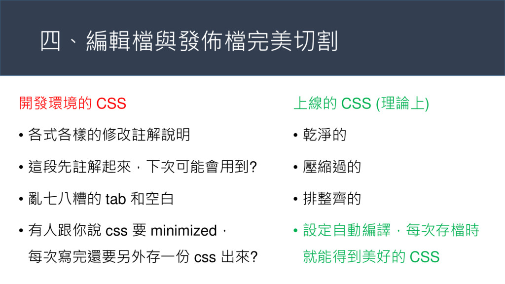 四、編輯檔與發佈檔完美切割 開發環境的 CSS • 各式各樣的修改註解說明 • 這段先註解起來...