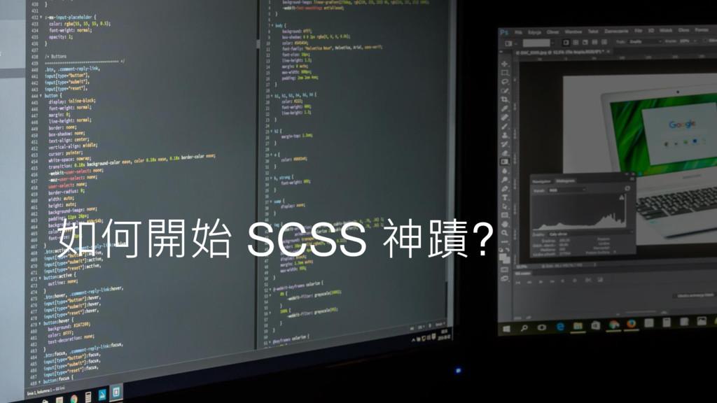 如何開始 SCSS 神蹟?