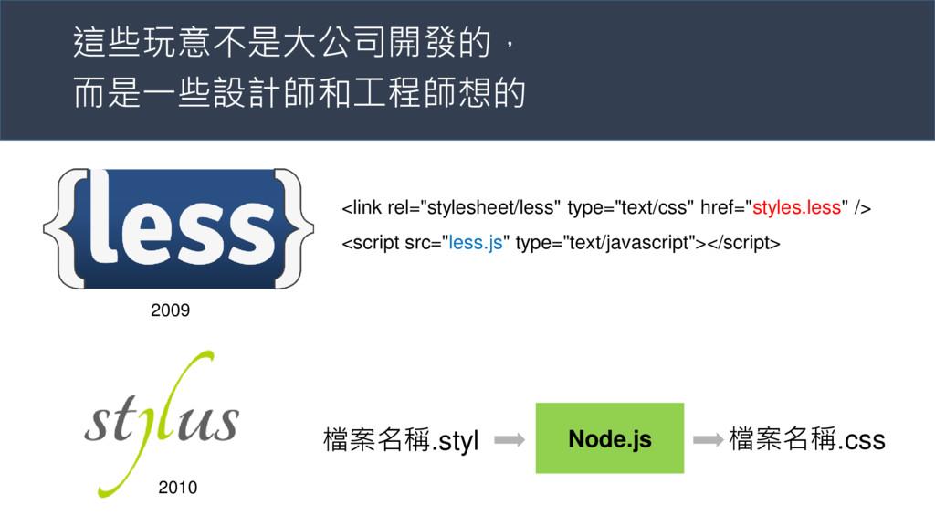"""這些玩意不是大公司開發的, 而是一些設計師和工程師想的 <link rel=""""styleshe..."""