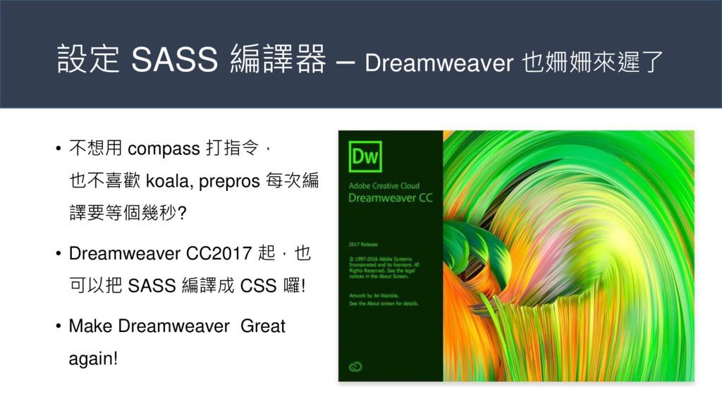 設定 SASS 編譯器 – Dreamweaver 也姍姍來遲了 • 不想用 compass ...