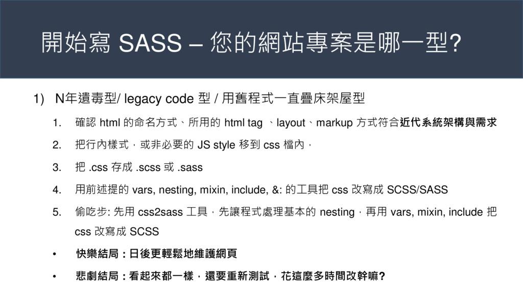 開始寫 SASS – 您的網站專案是哪一型? 1) N年遺毒型/ legacy code 型 ...