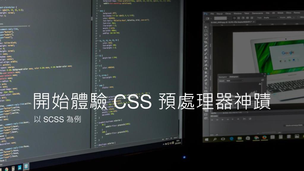開始體驗 CSS 預處理器神蹟 以 SCSS 為例