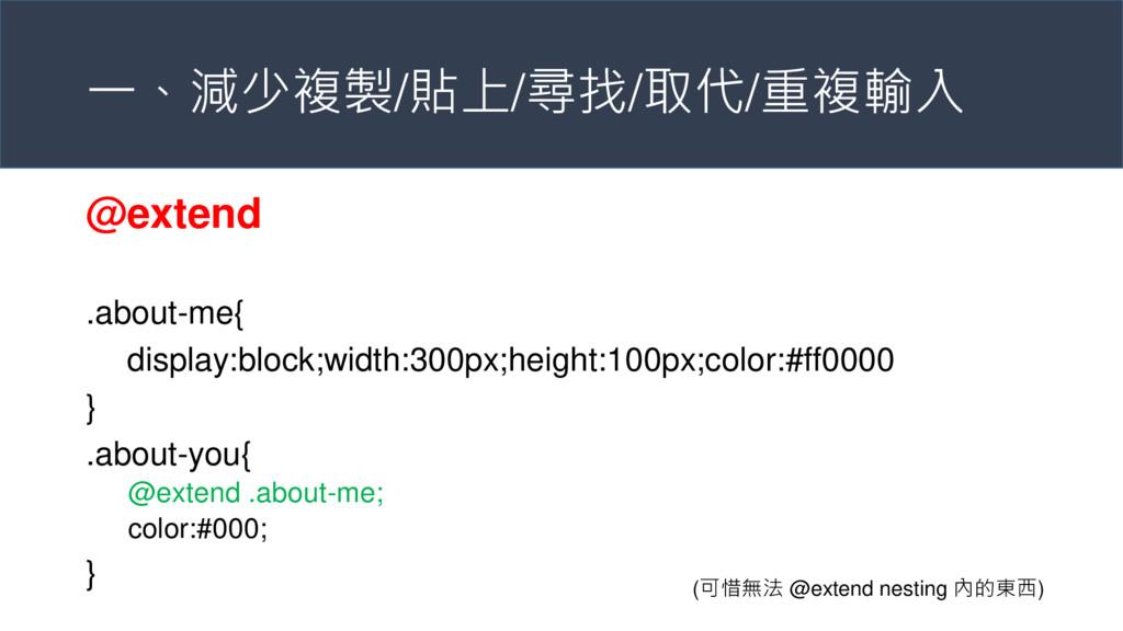 一、減少複製/貼上/尋找/取代/重複輸入 @extend .about-me{ display...