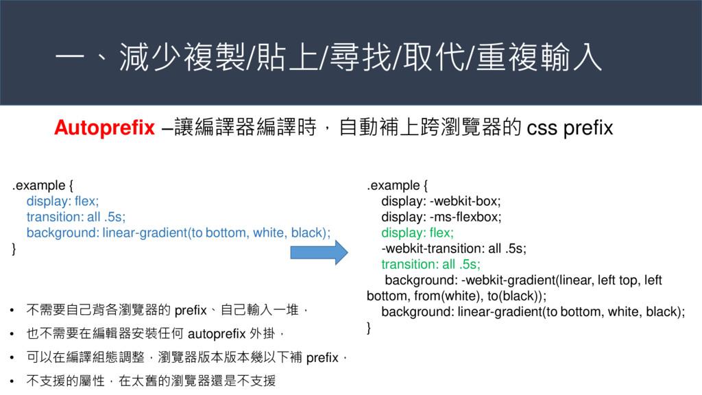 一、減少複製/貼上/尋找/取代/重複輸入 Autoprefix –讓編譯器編譯時,自動補上跨瀏...