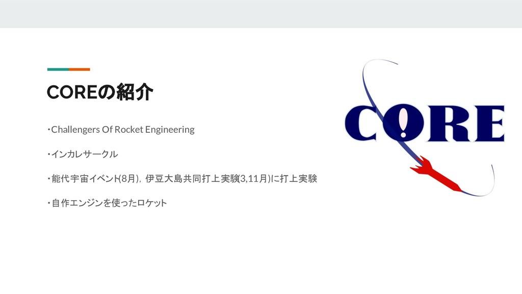 COREの紹介 ・Challengers Of Rocket Engineering ・インカ...