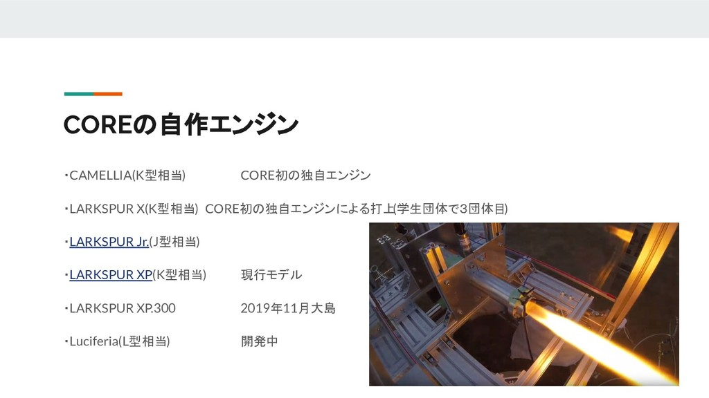 COREの自作エンジン ・CAMELLIA(K型相当) CORE初の独自エンジン ・LARKS...