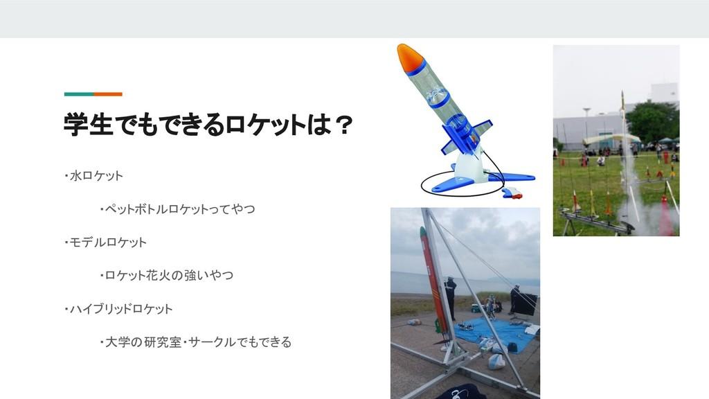 学生でもできるロケットは? ・水ロケット ・ペットボトルロケットってやつ ・モデルロケット ・...