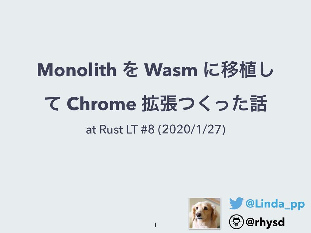 Monolith Λ Wasm ʹҠ২͠ ͯ Chrome ֦ுͭͬͨ͘ at Rust L...