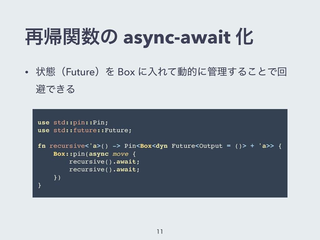 ࠶ؼؔͷ async-await Խ • ঢ়ଶʢFutureʣΛ Box ʹೖΕͯಈతʹཧ...