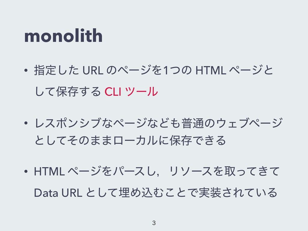 monolith • ࢦఆͨ͠ URL ͷϖʔδΛ1ͭͷ HTML ϖʔδͱ ͯ͠อଘ͢Δ C...