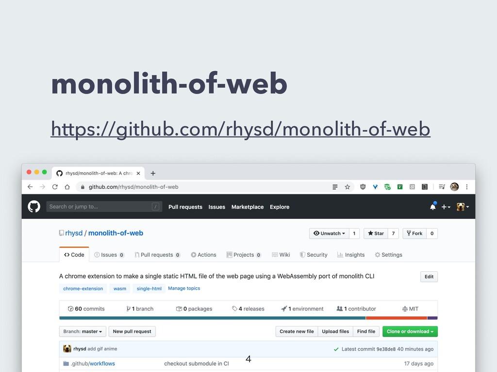 monolith-of-web https://github.com/rhysd/monoli...