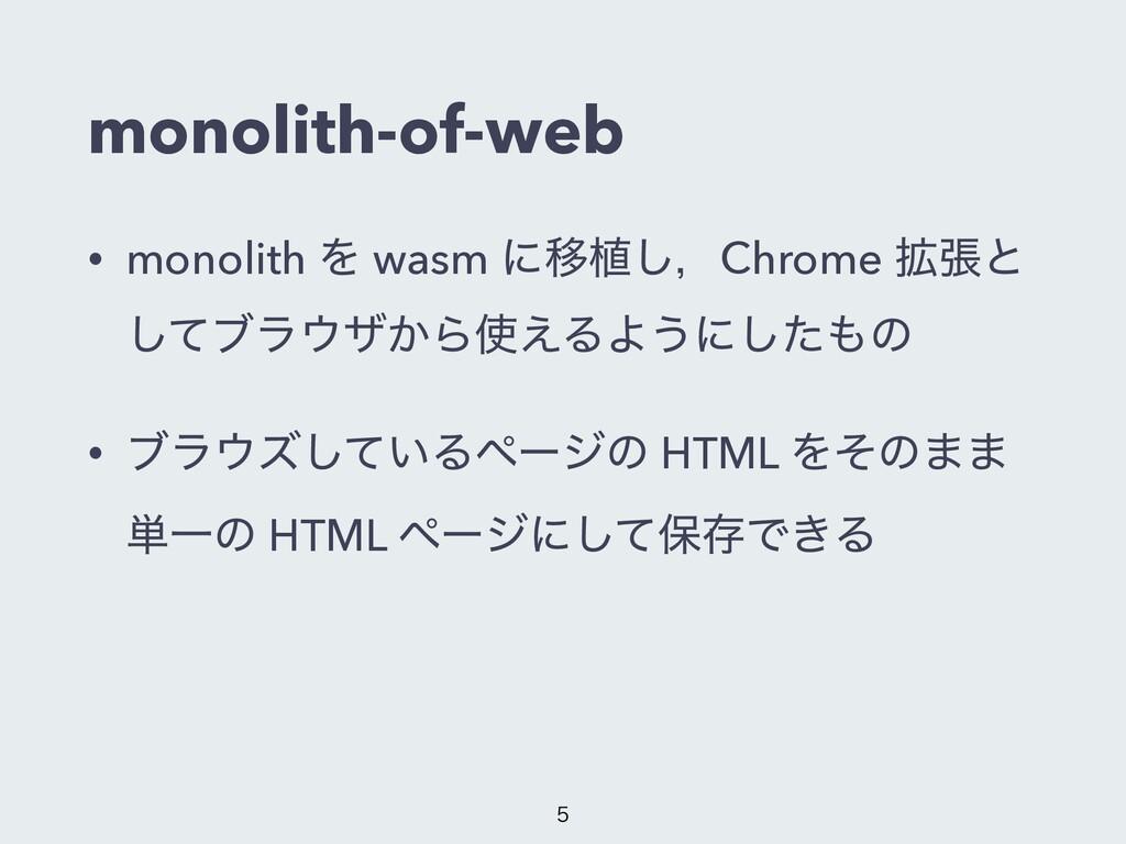 monolith-of-web • monolith Λ wasm ʹҠ২͠ɼChrome ֦...