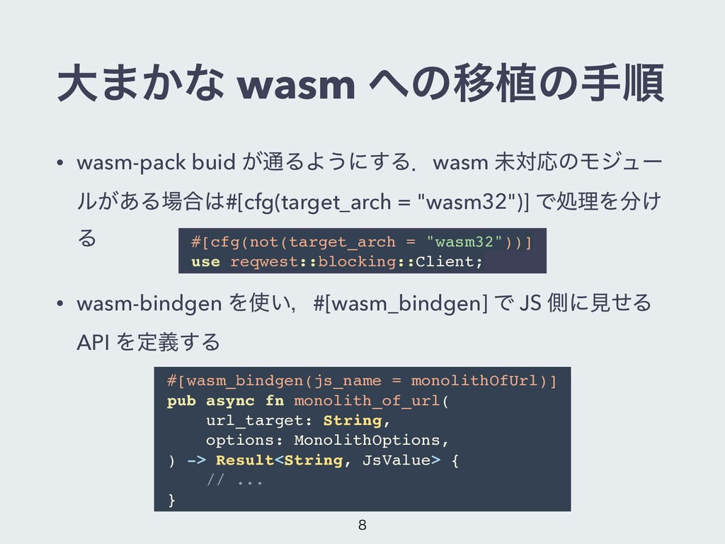 େ·͔ͳ wasm ͷҠ২ͷखॱ • wasm-pack buid ͕௨ΔΑ͏ʹ͢Δɽwas...