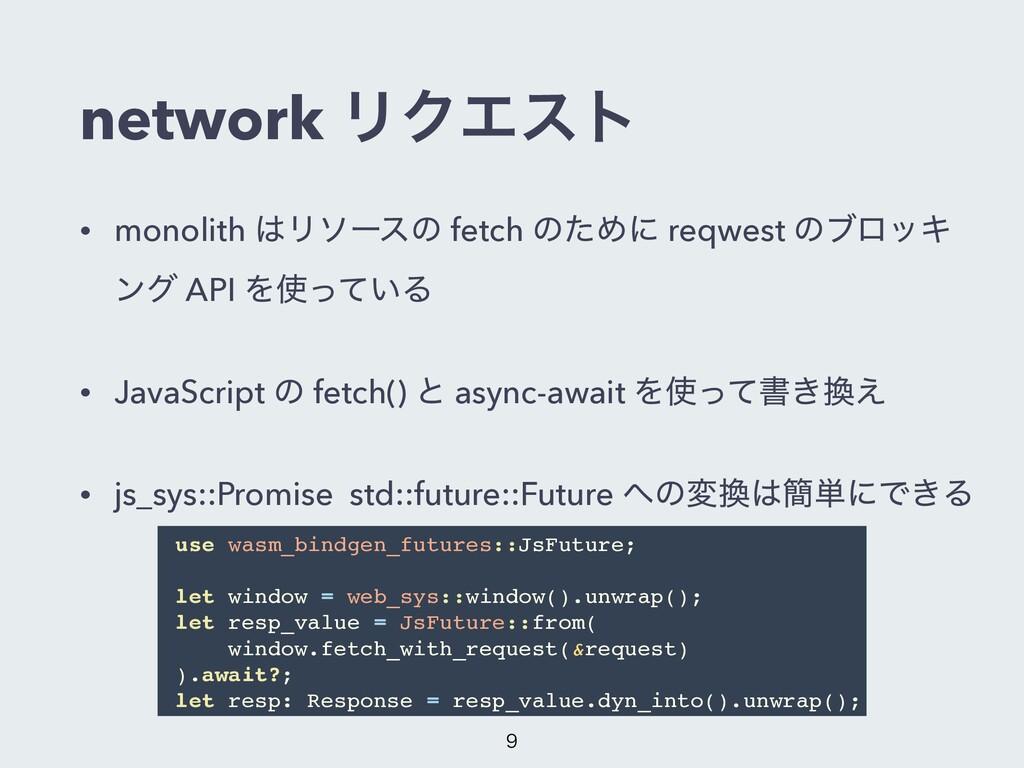 network ϦΫΤετ • monolith Ϧιʔεͷ fetch ͷͨΊʹ reqw...
