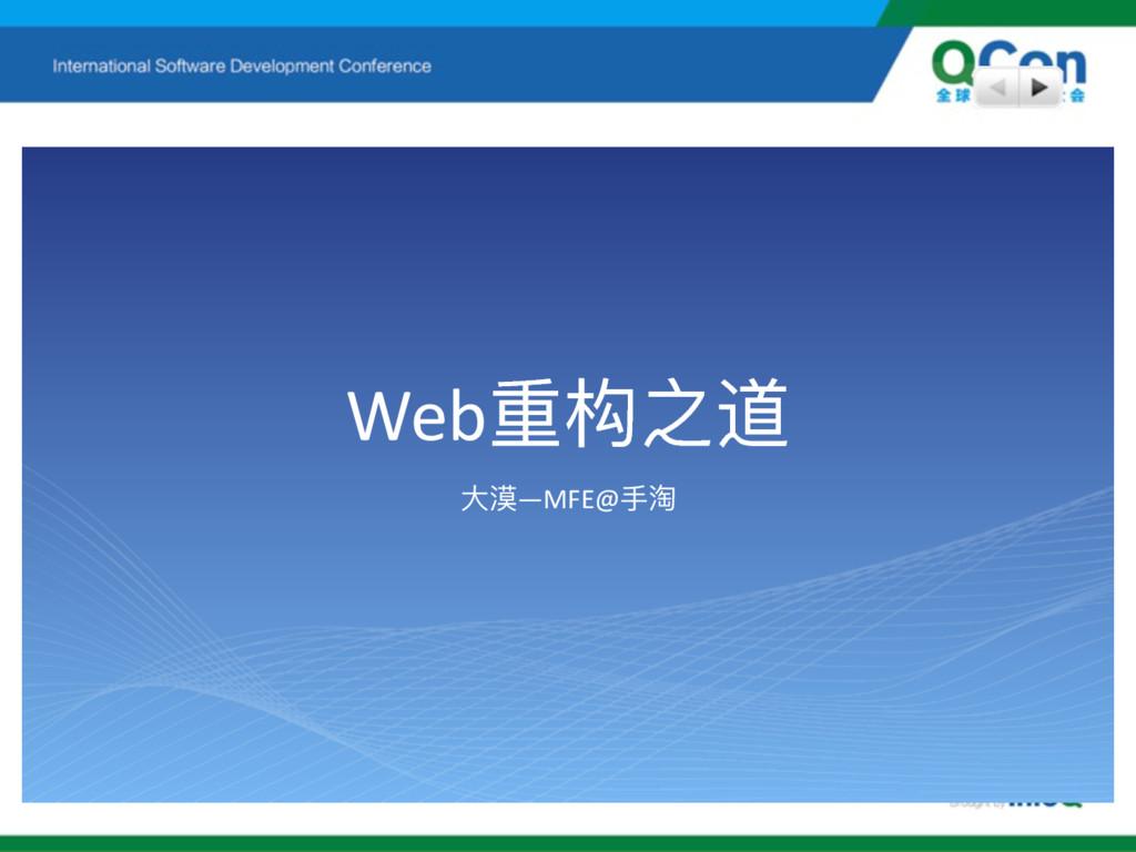 Web᯿ԏ᭲ य़ᄏ—MFE@ಋႣ