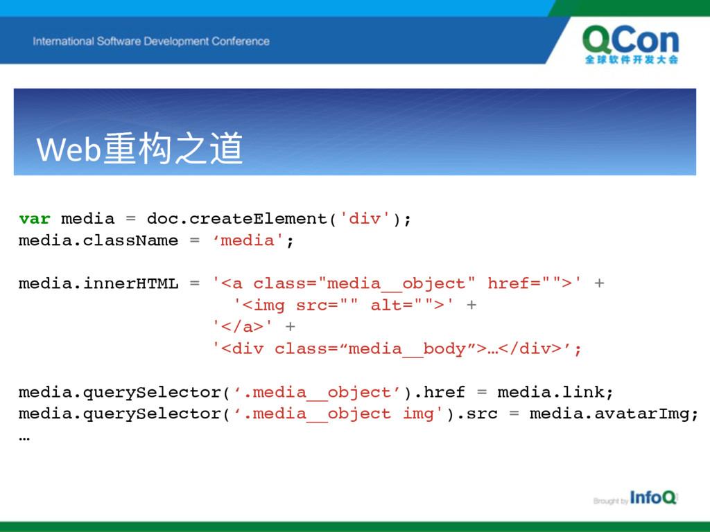 Web᯿ԏ᭲ var media = doc.createElement('div'); m...