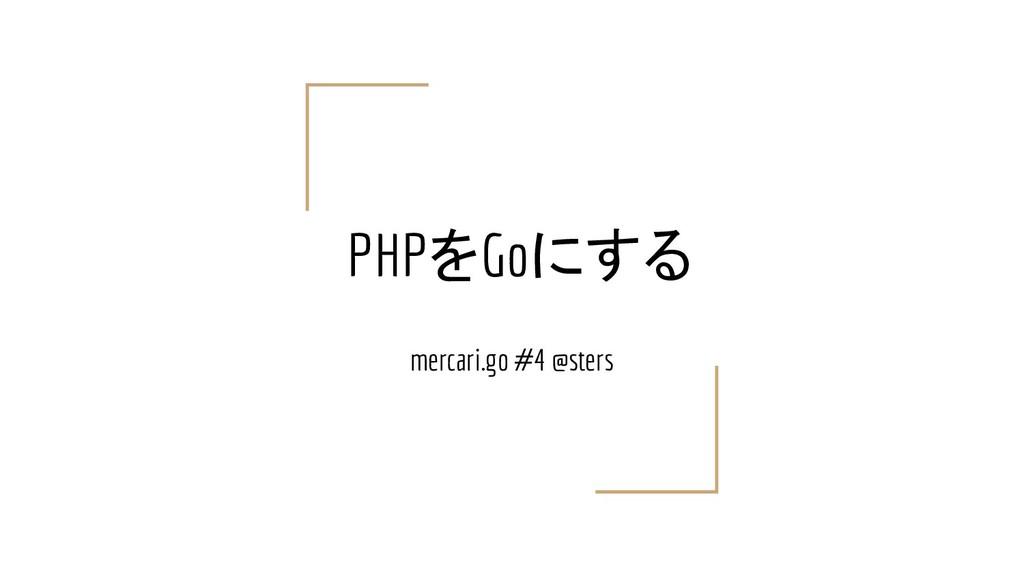 PHPをGoにする mercari.go #4 @sters