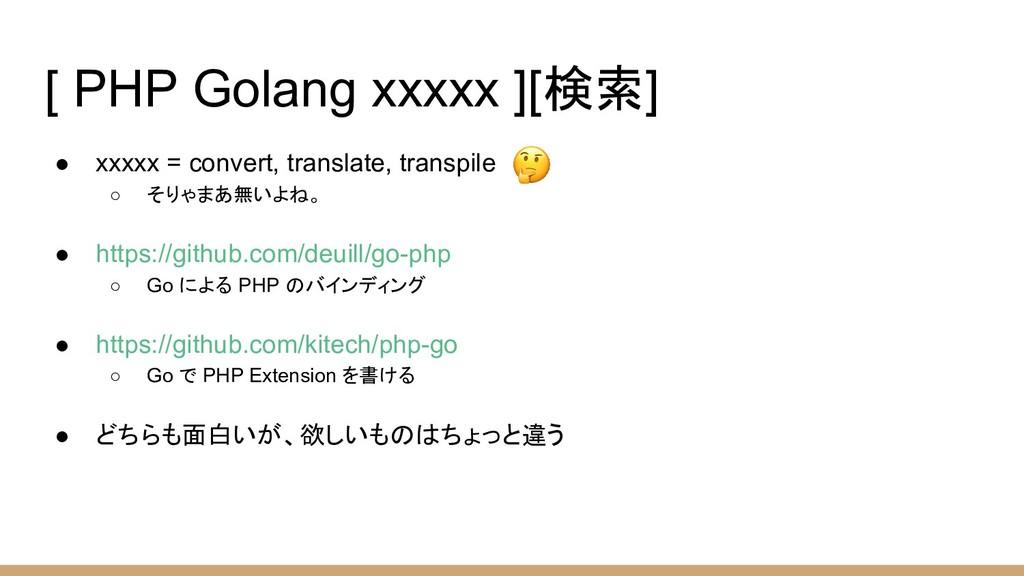[ PHP Golang xxxxx ][検索] ● xxxxx = convert, tra...
