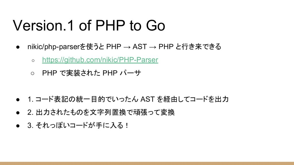 Version.1 of PHP to Go ● nikic/php-parserを使うと P...