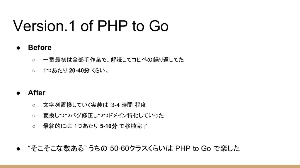 Version.1 of PHP to Go ● Before ○ 一番最初は全部手作業で、解...