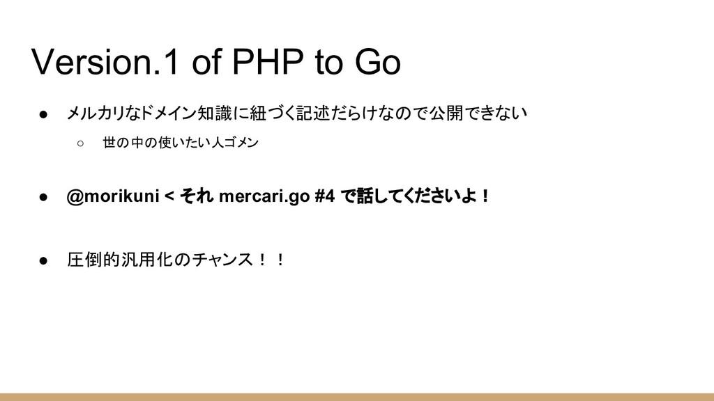 Version.1 of PHP to Go ● メルカリなドメイン知識に紐づく記述だらけなの...