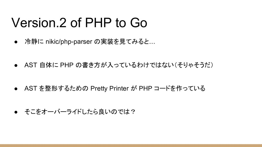 Version.2 of PHP to Go ● 冷静に nikic/php-parser の...