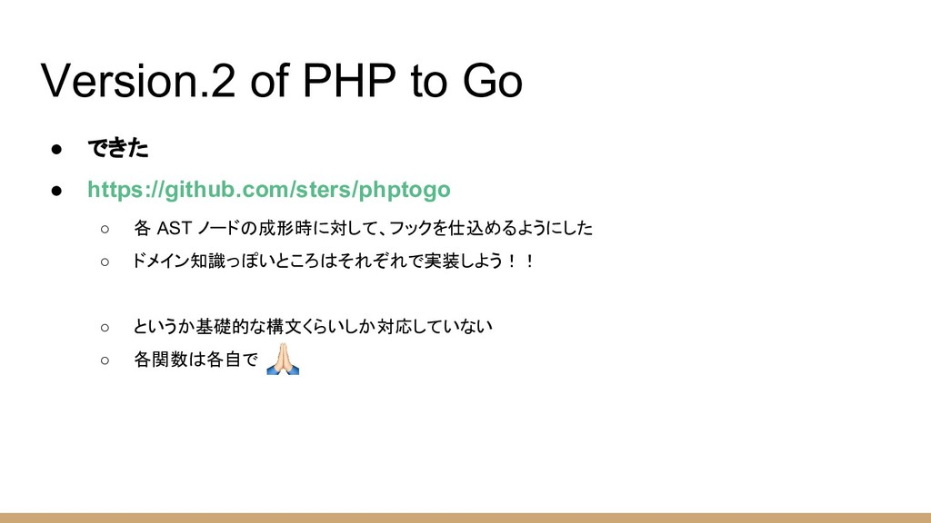 Version.2 of PHP to Go ● できた ● https://github.c...