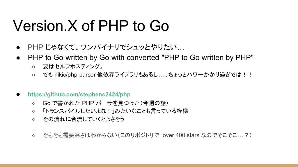 Version.X of PHP to Go ● PHP じゃなくて、ワンバイナリでシュッとや...
