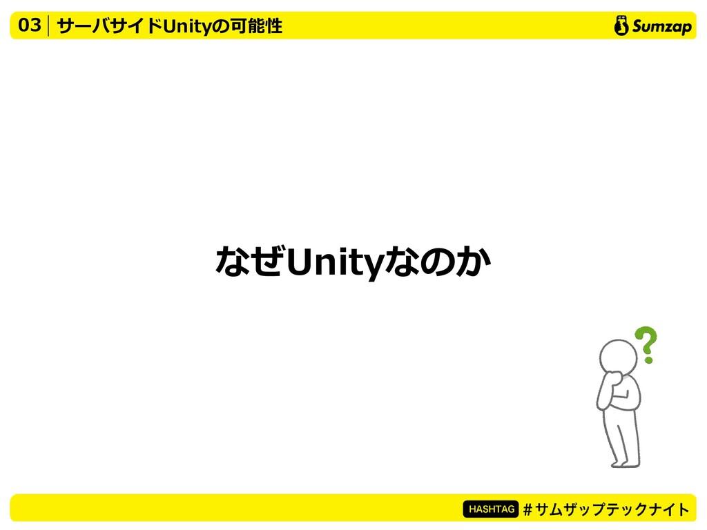 なぜUnityなのか 03 サーバサイドUnityの可能性