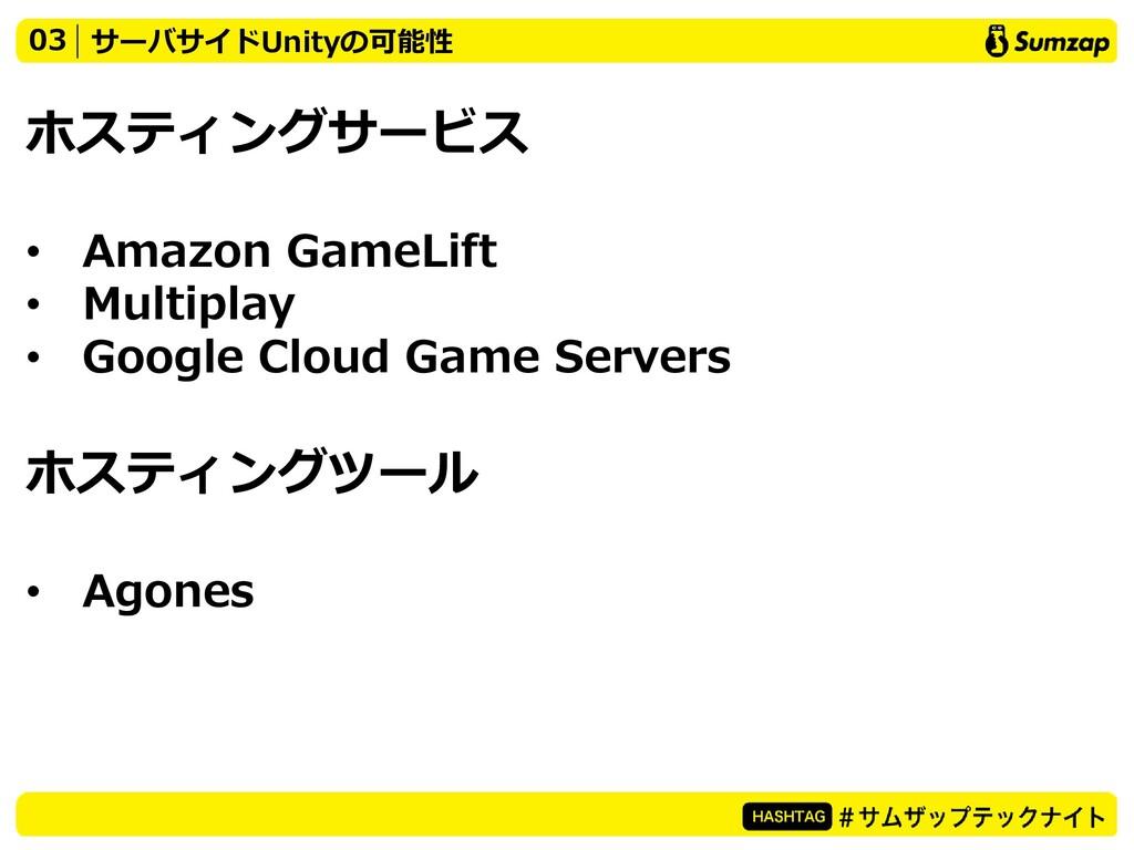 ホスティングサービス • Amazon GameLift • Multiplay • Goog...