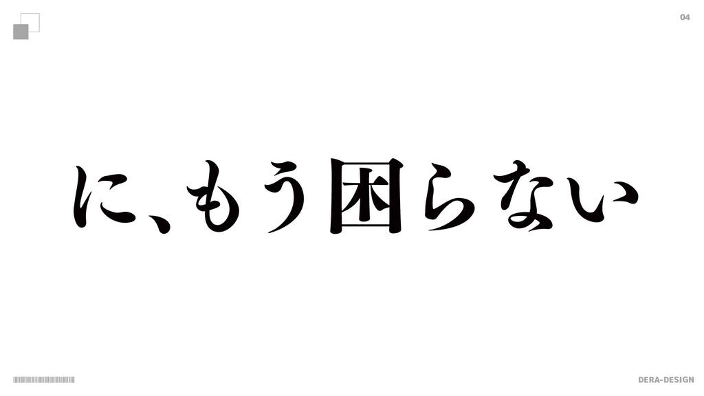 DERA-DESIGN 04 ʹɺ ͏ࠔΒͳ͍