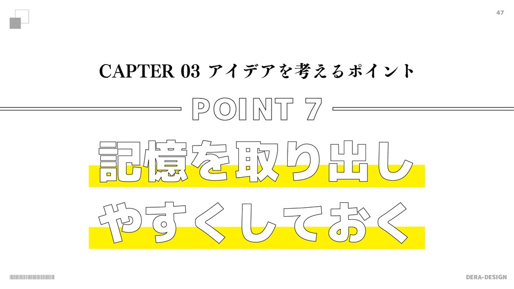 "DERA-DESIGN 47 $""15&3ΞΠσΞΛߟ͑ΔϙΠϯτ POINT 7 記..."
