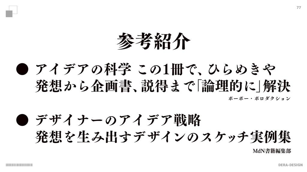 DERA-DESIGN 77 ߟհ ˔ΞΠσΞͷՊֶ͜ͷͰɺ ͻΒΊ͖ ...