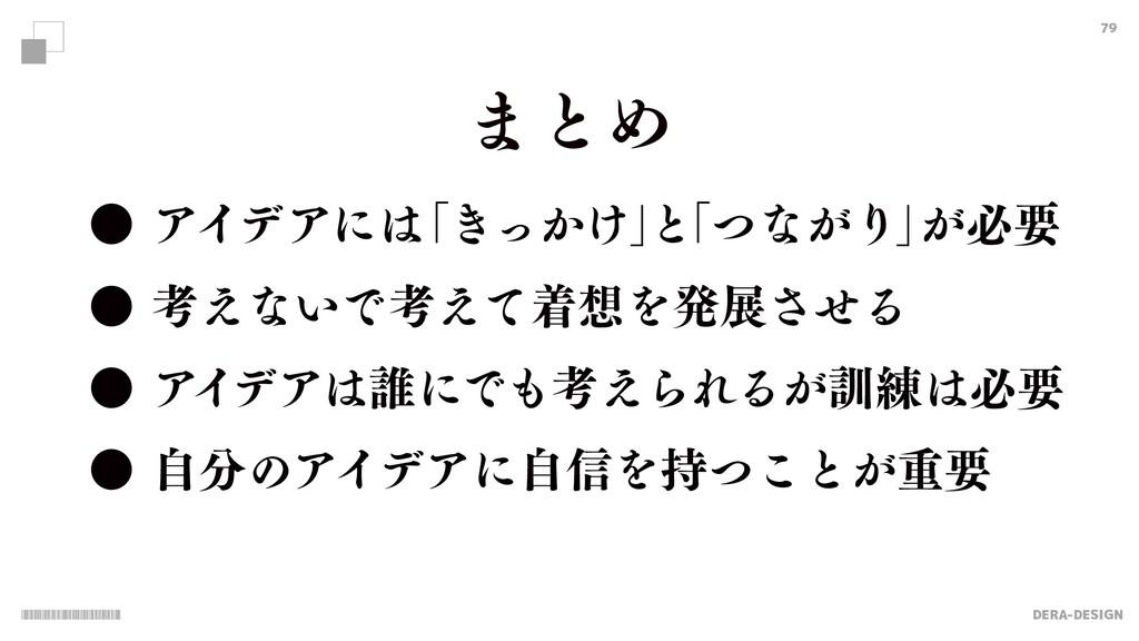 DERA-DESIGN 79 ˔ΞΠσΞʹ ʮ͖͔͚ͬʯ ͱ ʮͭͳ͕Γʯ ͕ඞཁ ˔ߟ...
