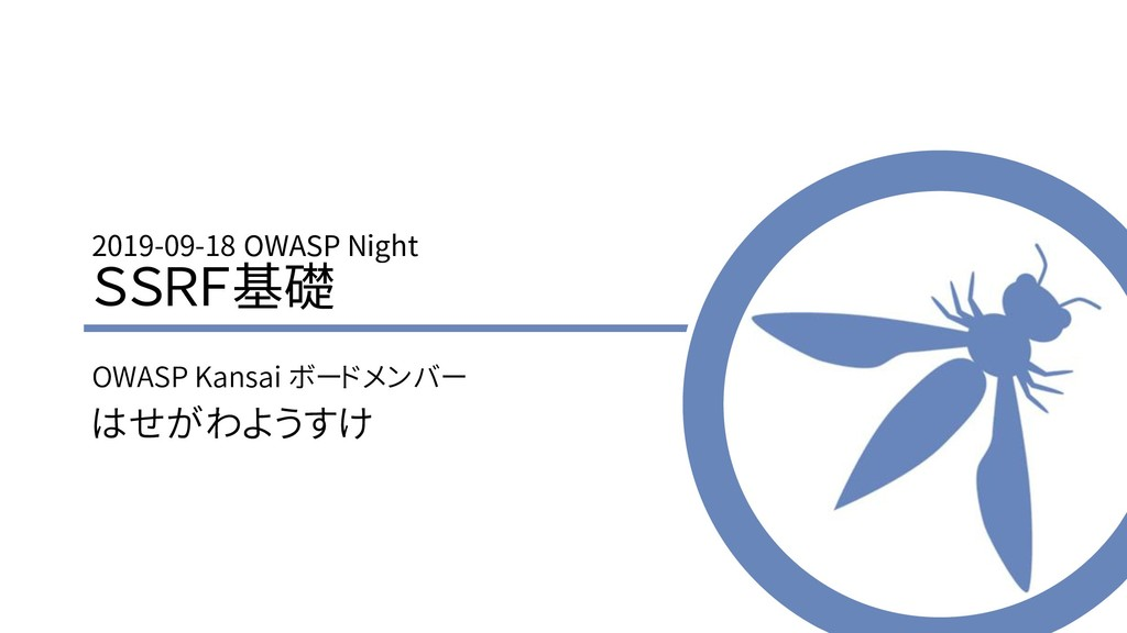 2019-09-18 OWASP Night SSRF基礎 OWASP Kansai ボードメ...