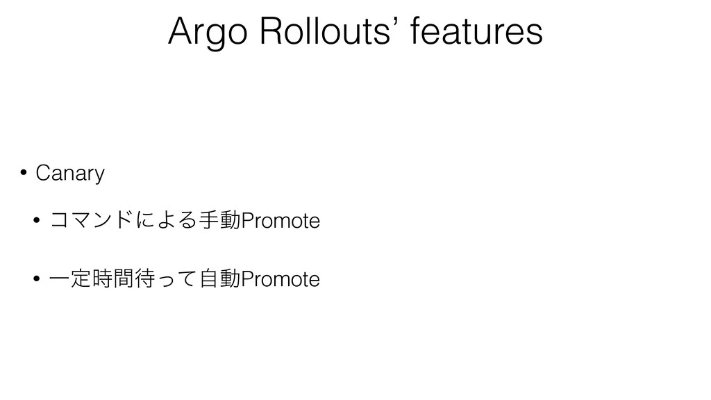 Argo Rollouts' features • Canary • ίϚϯυʹΑΔखಈPro...