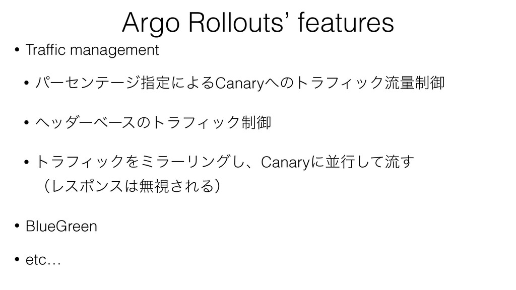 Argo Rollouts' features • Traffic management • ύ...