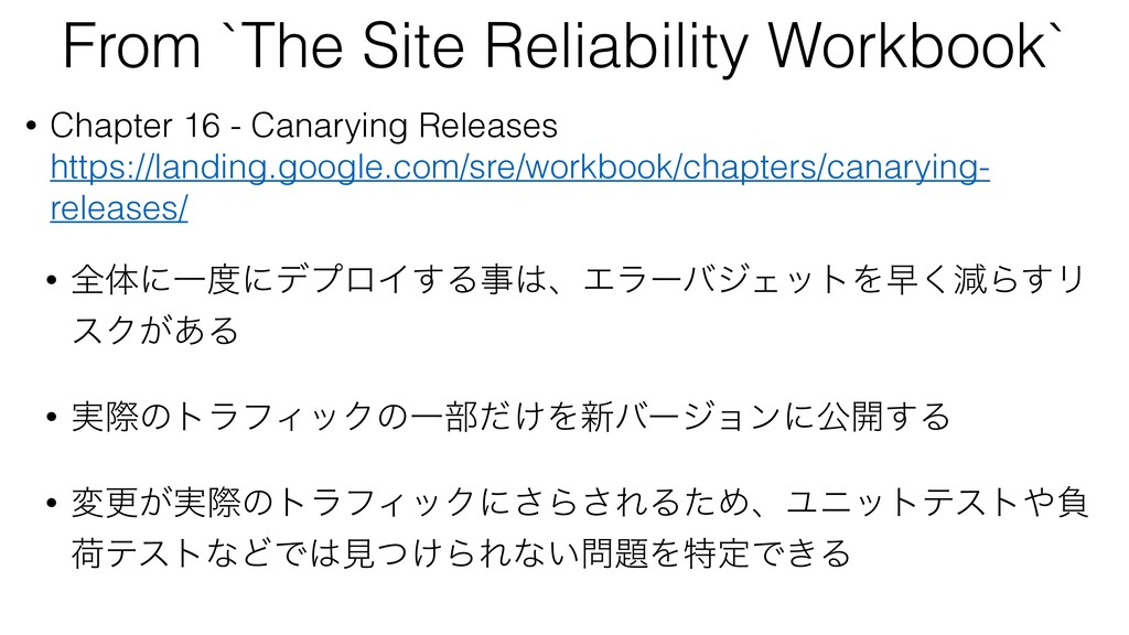 From `The Site Reliability Workbook` • Chapter ...