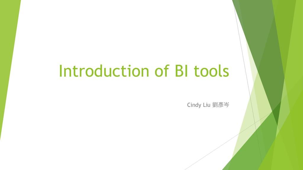 Introduction of BI tools  Cindy Liu ཱུ㚬ሷ
