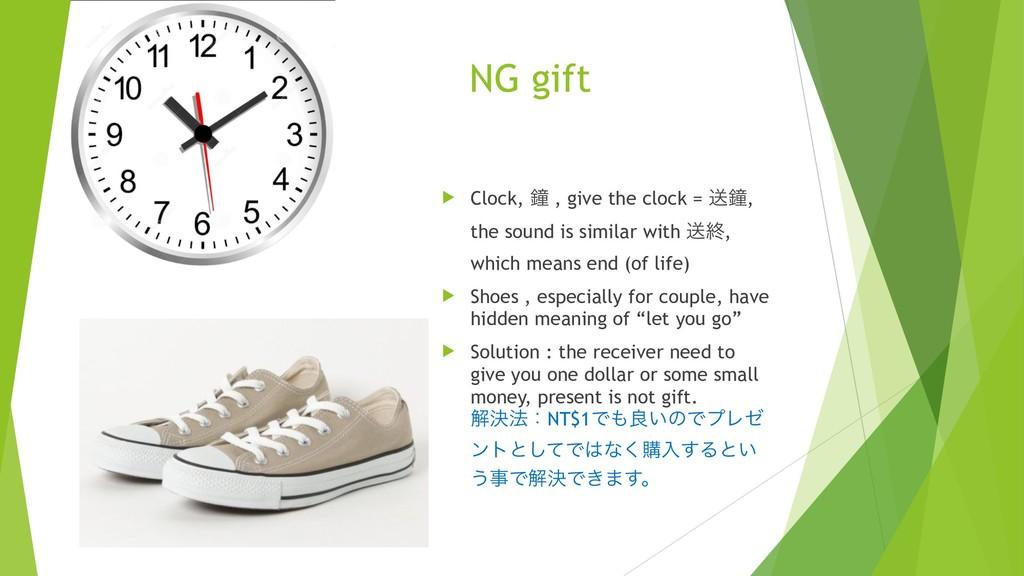 NG gift ! Clock,  , give the clock = ૹ, the s...