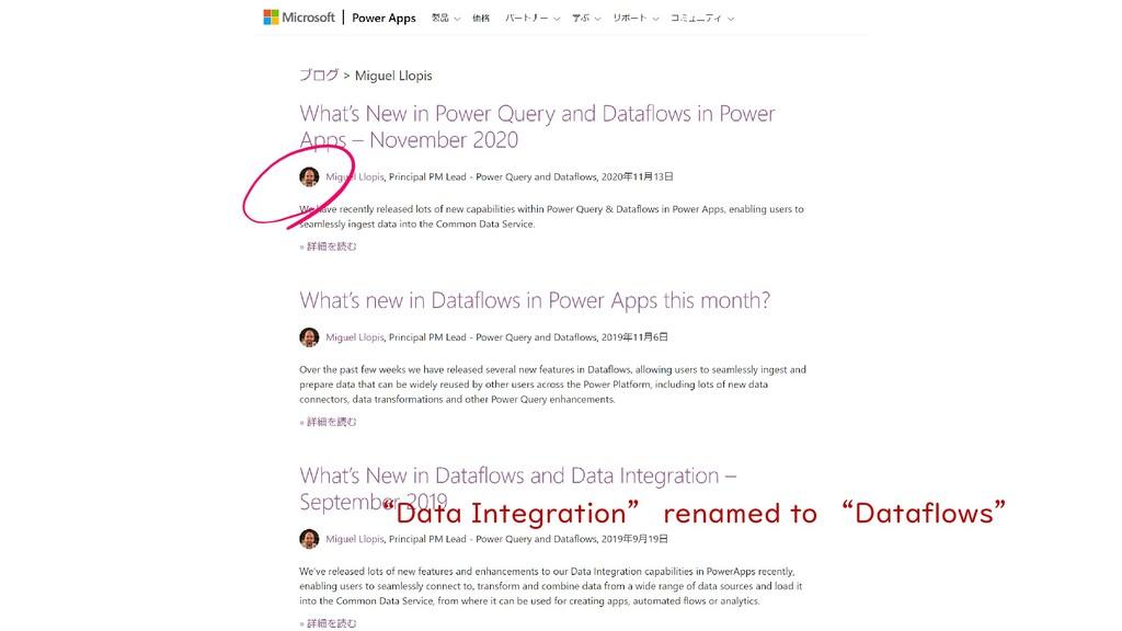 """Data Integration"" renamed to ""Dataflows"""